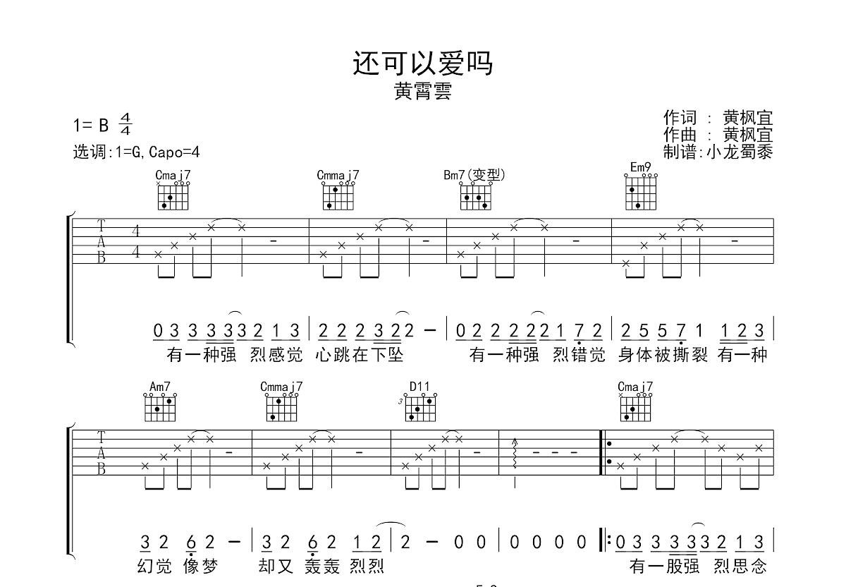 还可以爱吗吉他谱_黄霄雲_G调弹唱