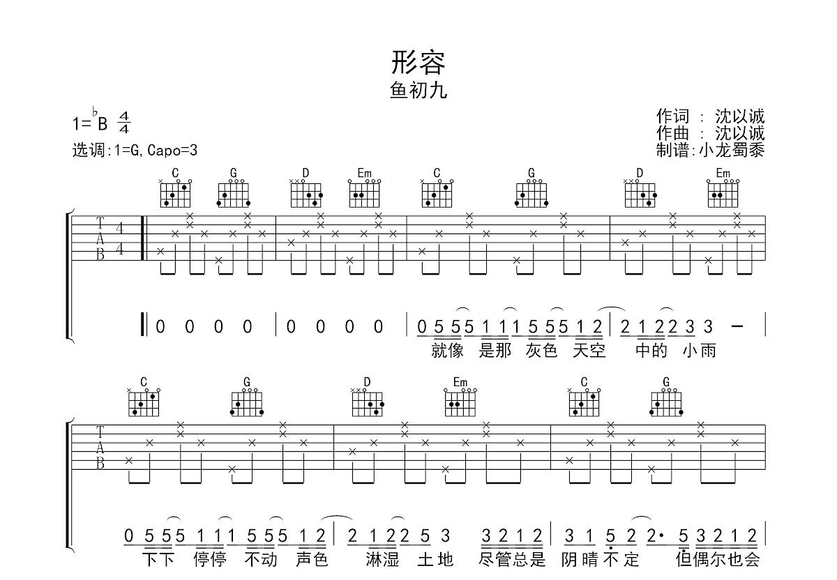 形容吉他谱_鱼初九_G调弹唱