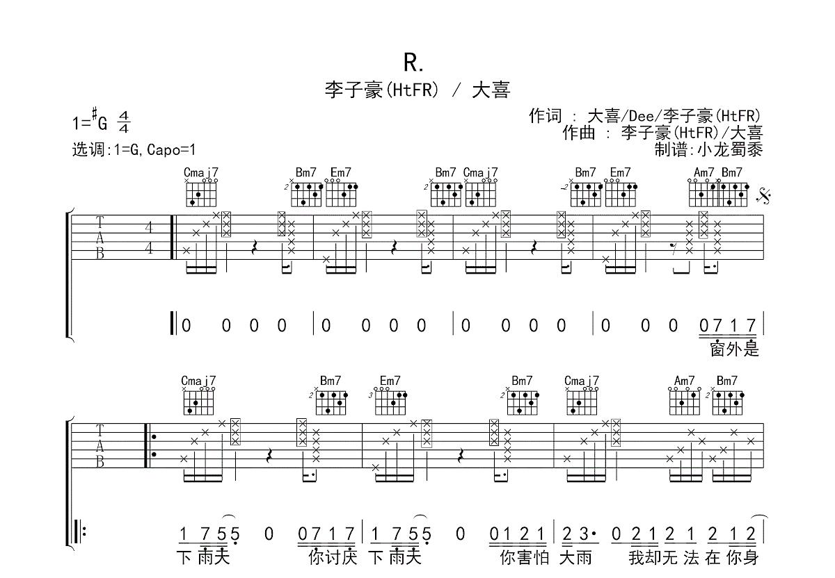 R.吉他谱_大喜_G调弹唱