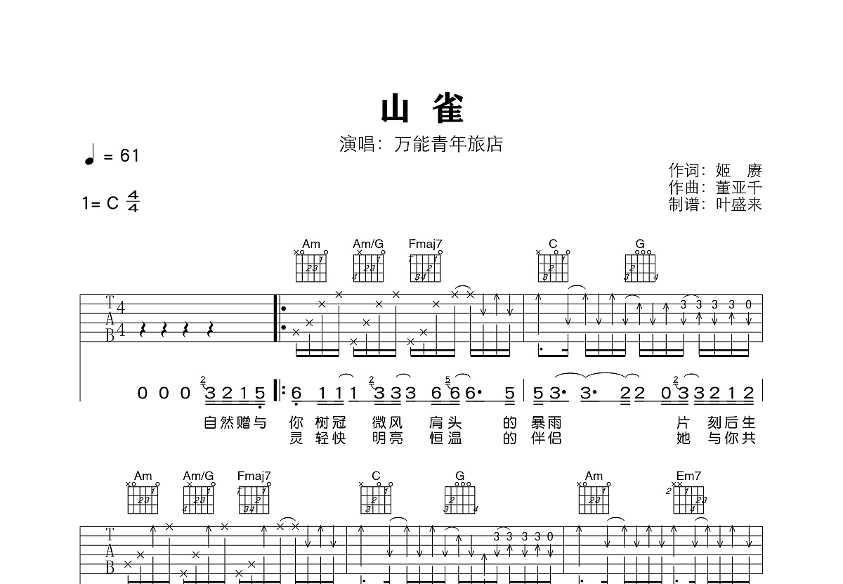 山雀吉他谱_万能青年旅店_C调弹唱