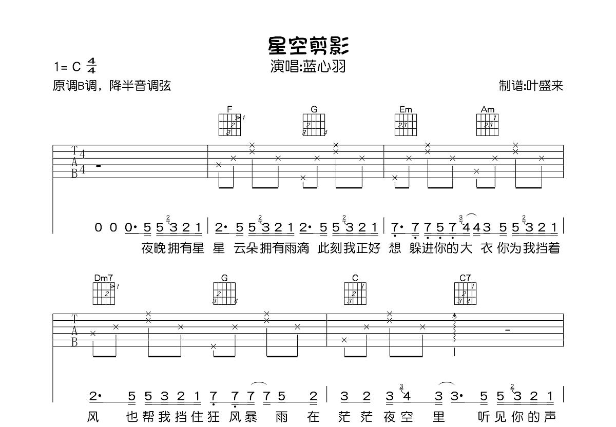 星空剪影吉他谱_蓝心羽_C调弹唱