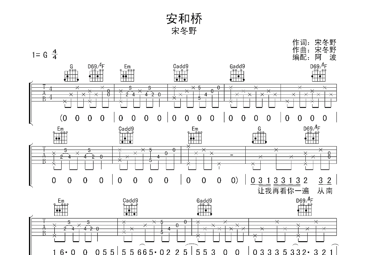 安河桥吉他谱_宋冬野_G调弹唱