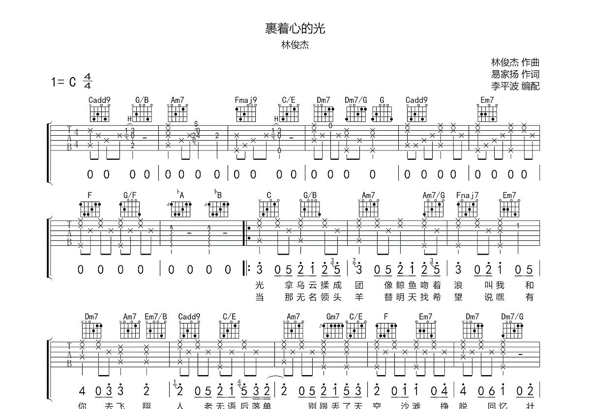 裹着心的光吉他谱_林俊杰_C调弹唱