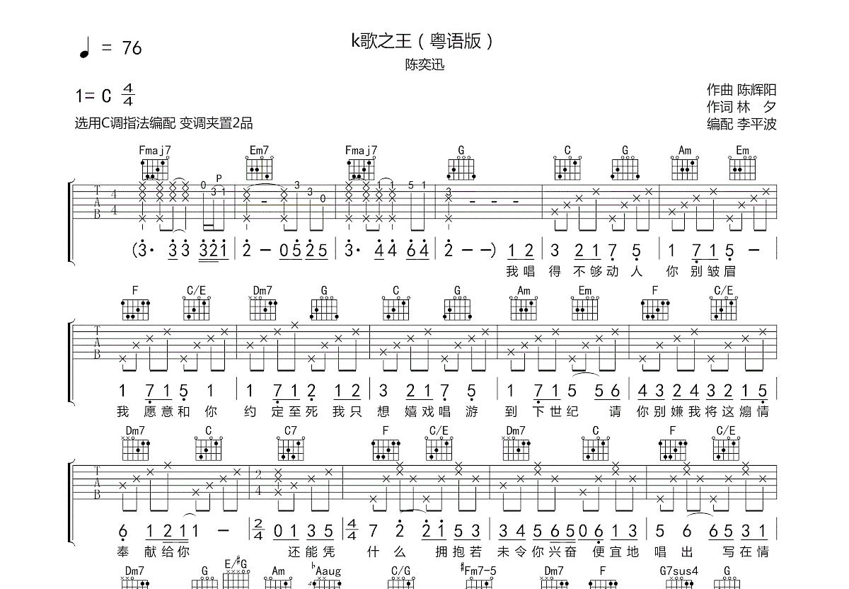 k歌之王吉他谱_陈奕迅_C调弹唱