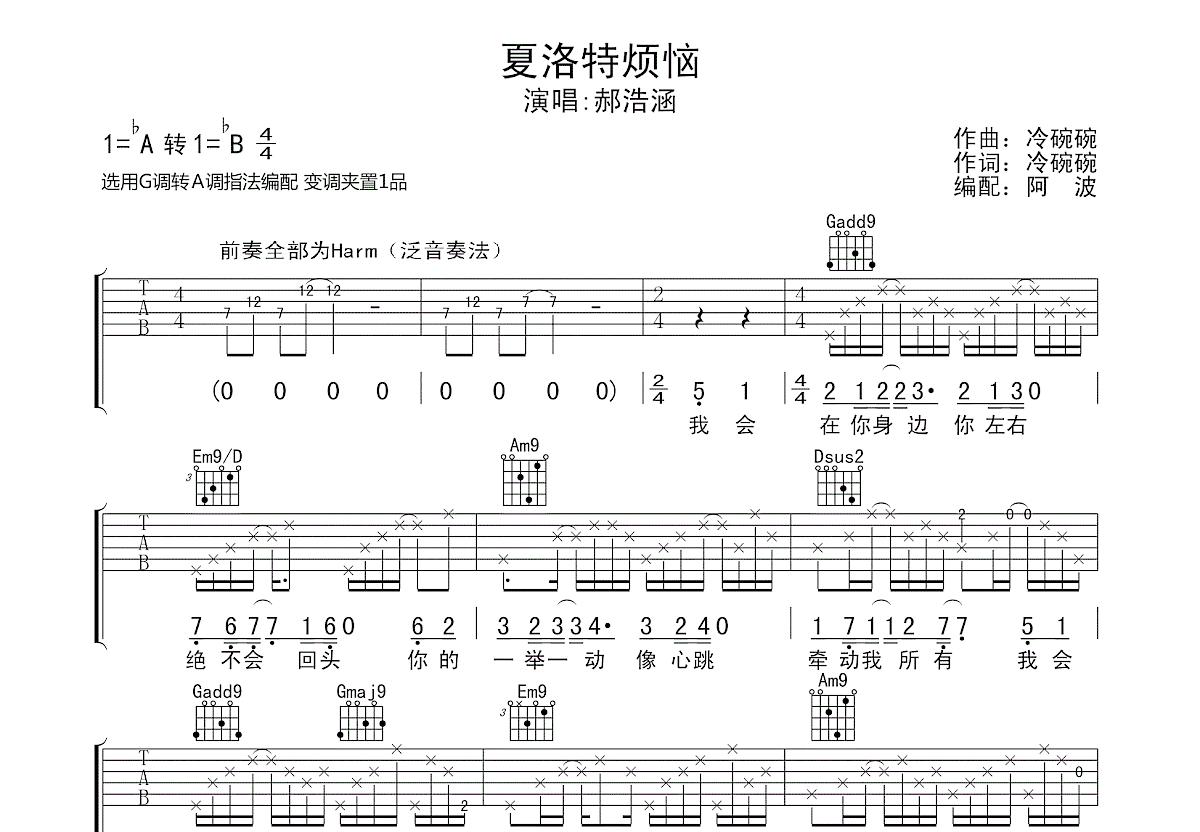 夏洛特烦恼吉他谱_郝浩涵_G调弹唱