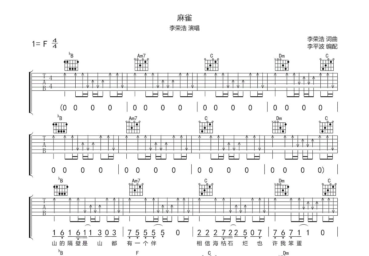 麻雀吉他谱_李荣浩_F调弹唱