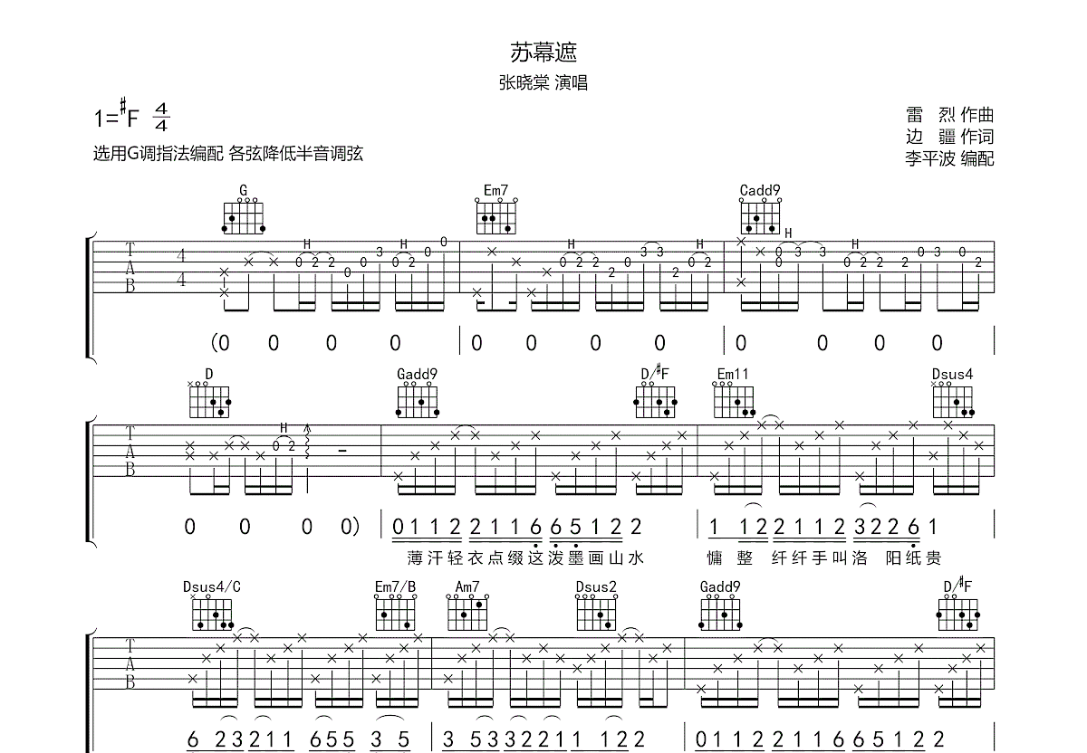 苏幕遮吉他谱_张晓棠_G调弹唱
