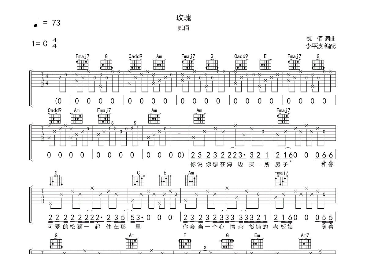 玫瑰吉他谱_贰佰_C调弹唱
