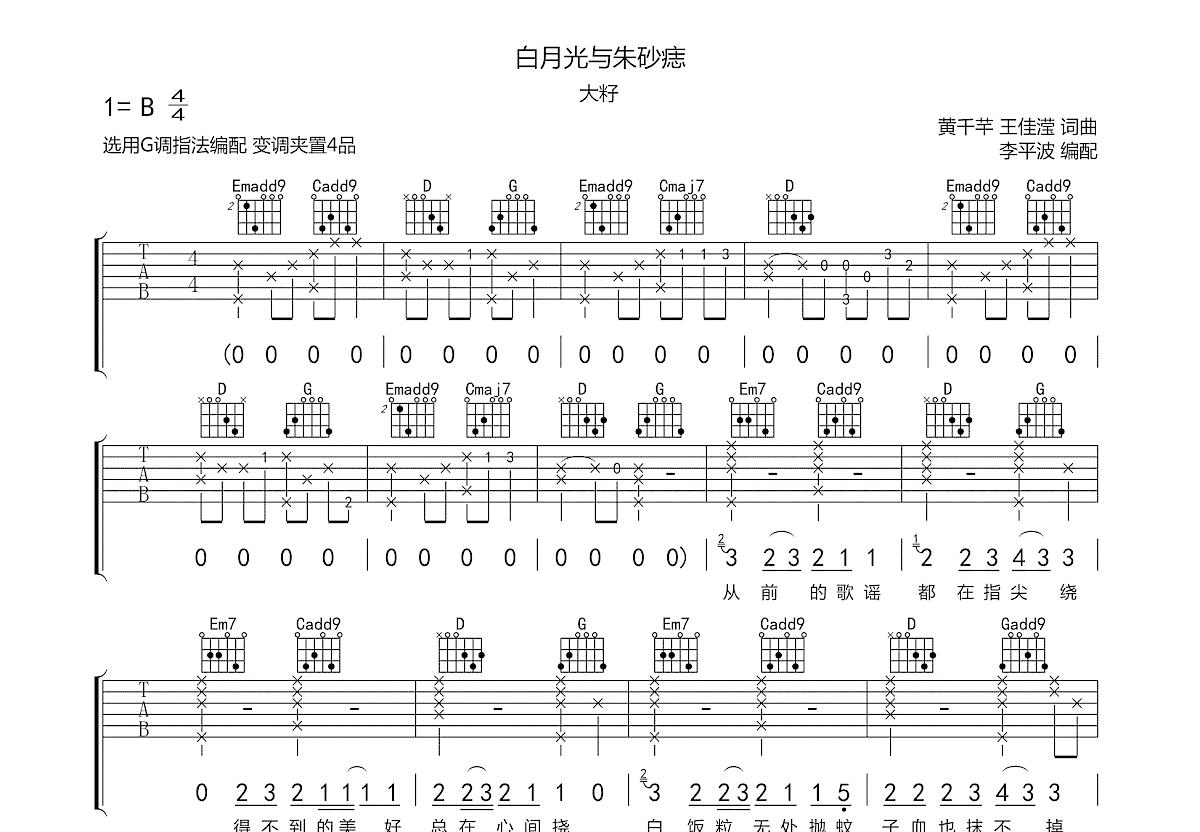 白月光与朱砂痣吉他谱_大籽_G调弹唱