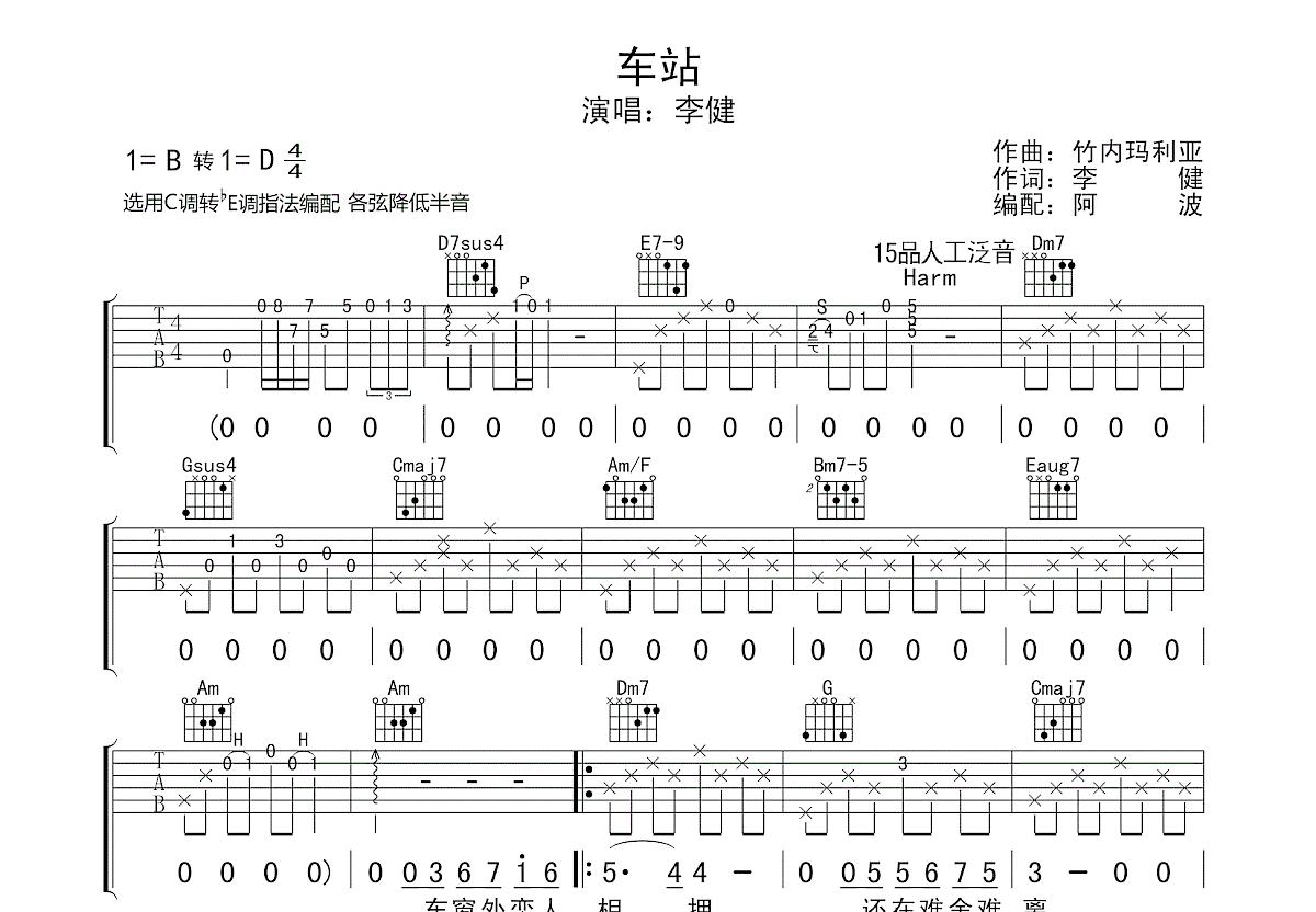 车站吉他谱_李健_C调弹唱