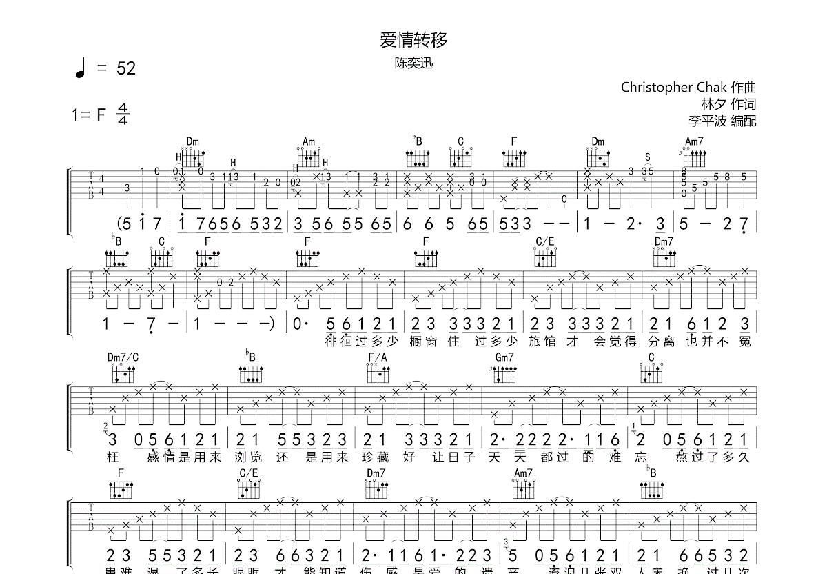 爱情转移吉他谱_陈奕迅_F调弹唱