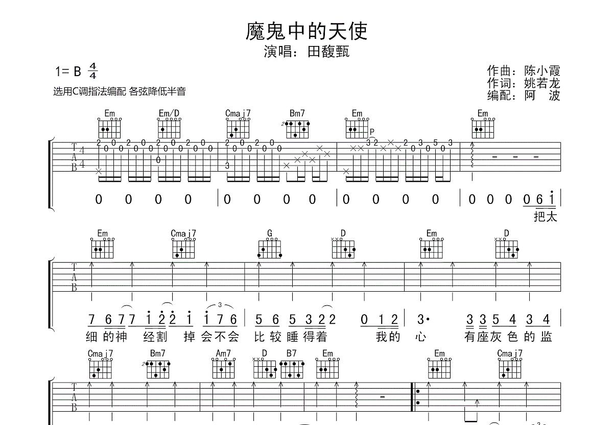 魔鬼中的天使吉他谱_田馥甄_C调弹唱