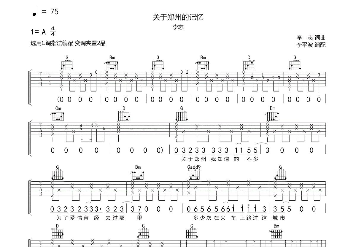 关于郑州的记忆吉他谱_李志_G调弹唱