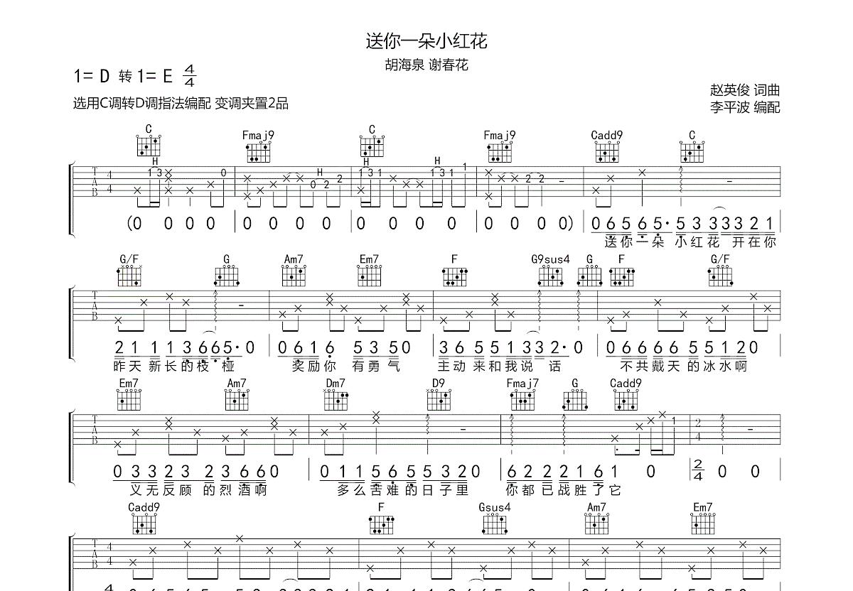 送你一朵小红花吉他谱_胡海泉,谢春花_C调弹唱