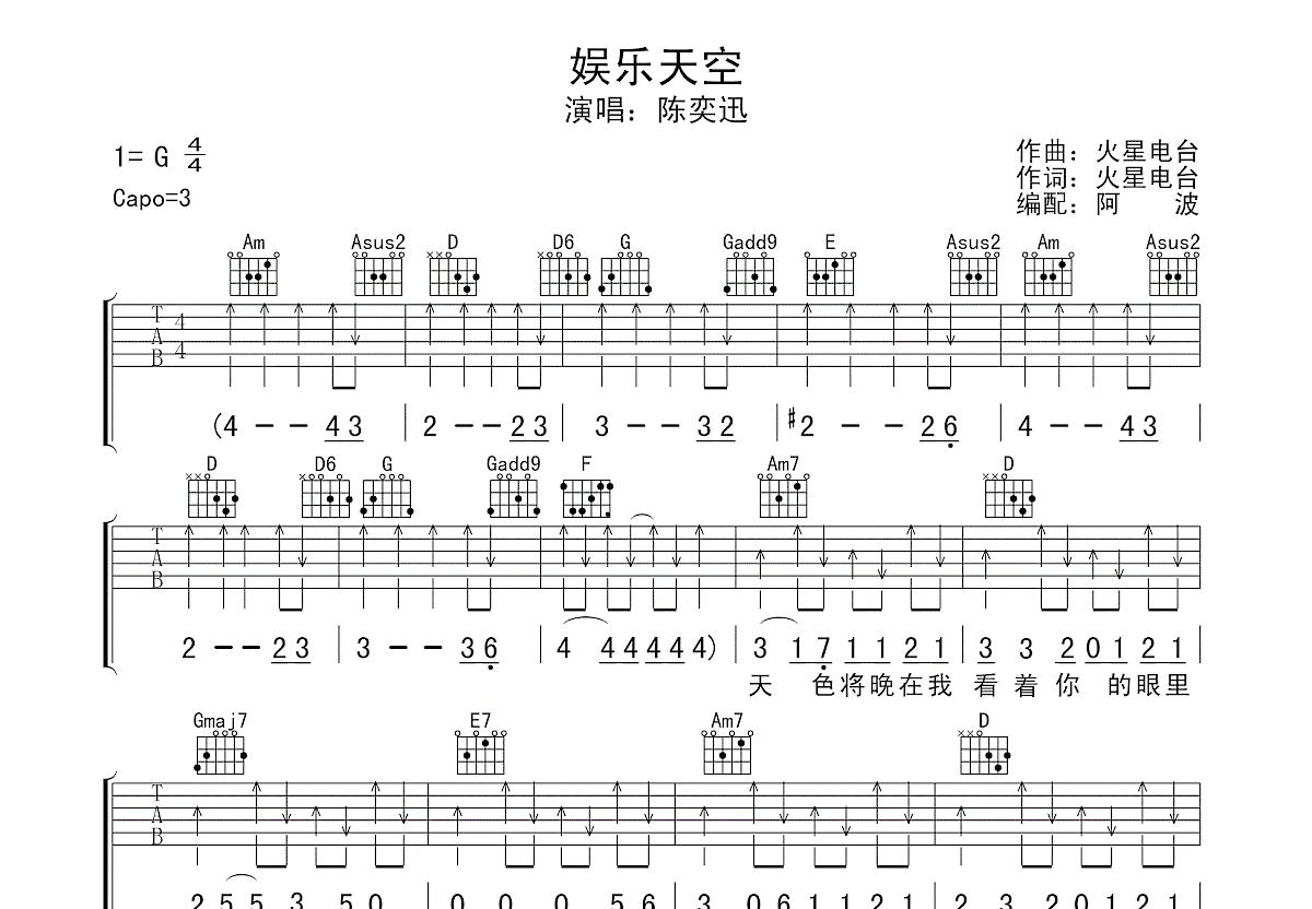 娱乐天空吉他谱_陈奕迅_G调弹唱