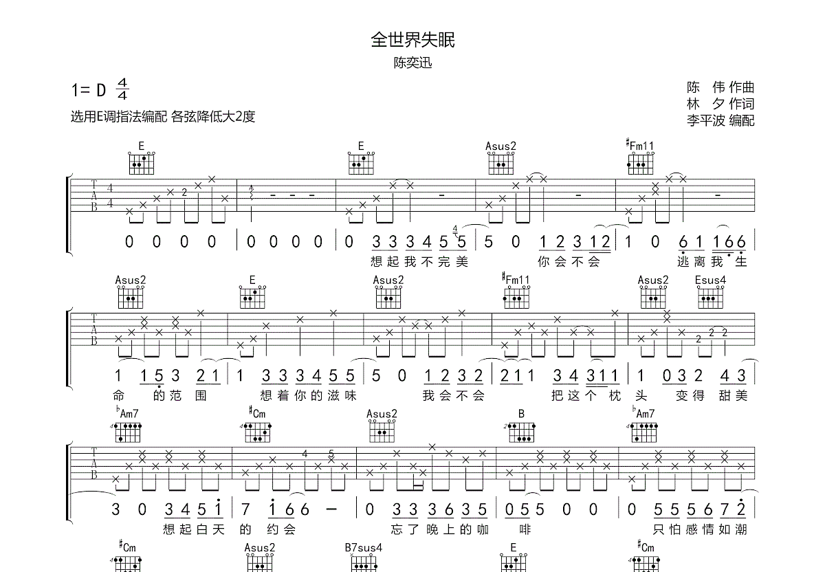 全世界失眠吉他谱_陈奕迅_E调弹唱