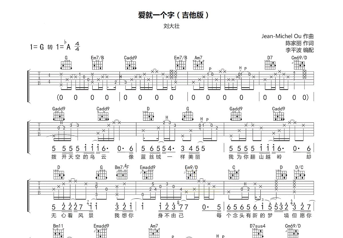 爱就一个字吉他谱_刘大壮_G调弹唱
