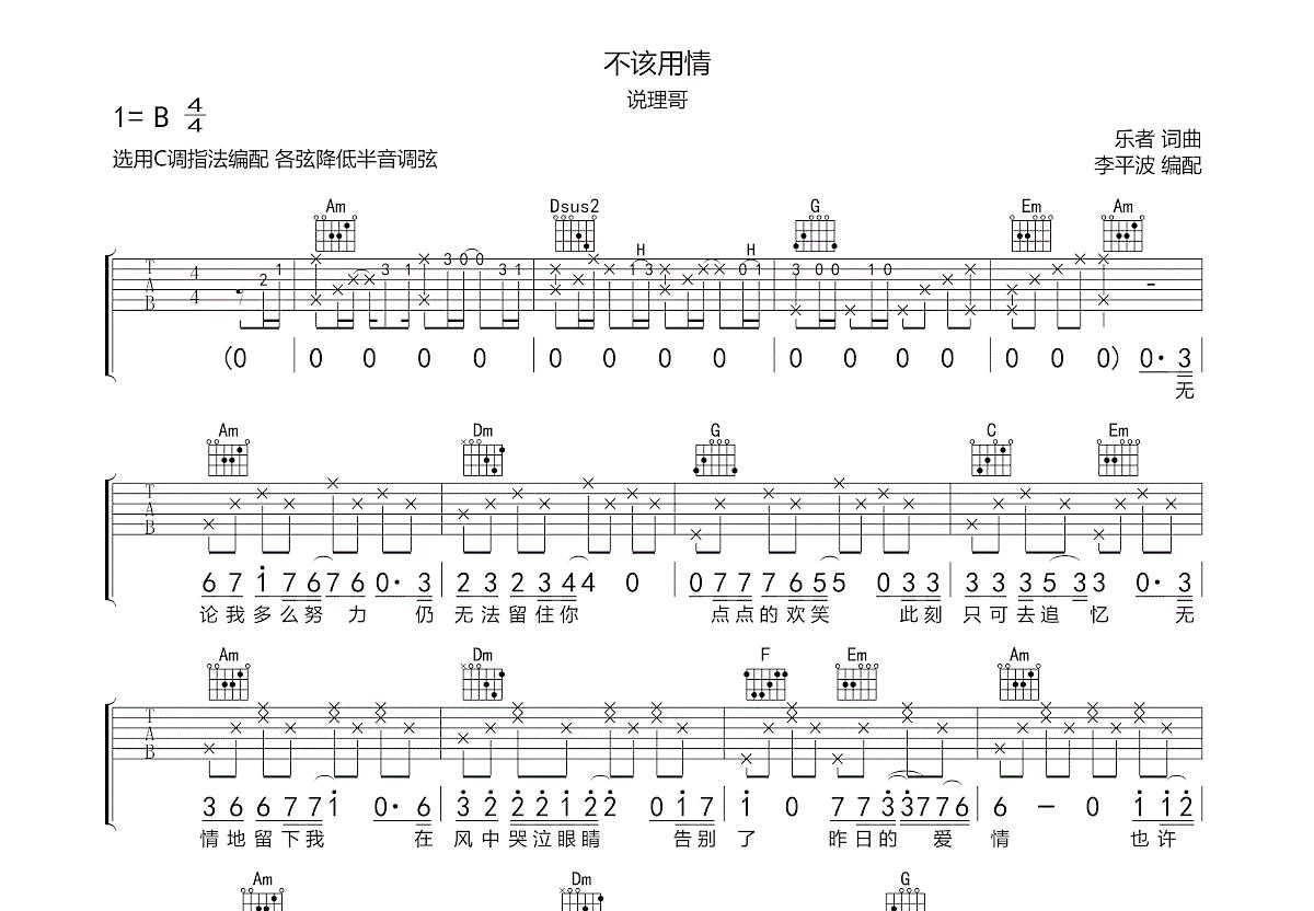 不该用情吉他谱_说理哥_C调弹唱