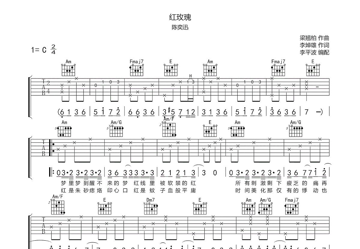 红玫瑰吉他谱_陈奕迅_C调弹唱