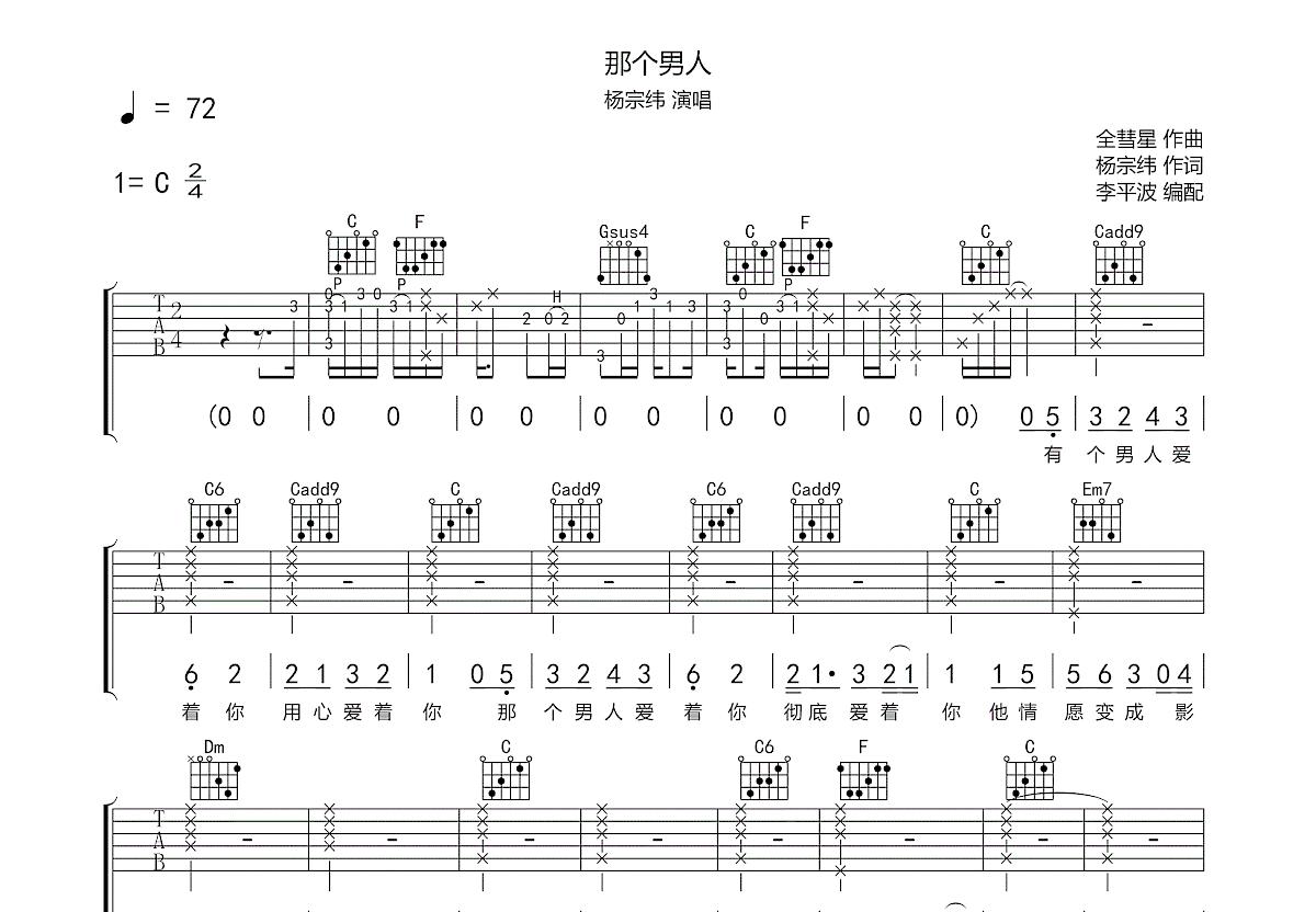 那个男人吉他谱_杨宗纬_C调弹唱