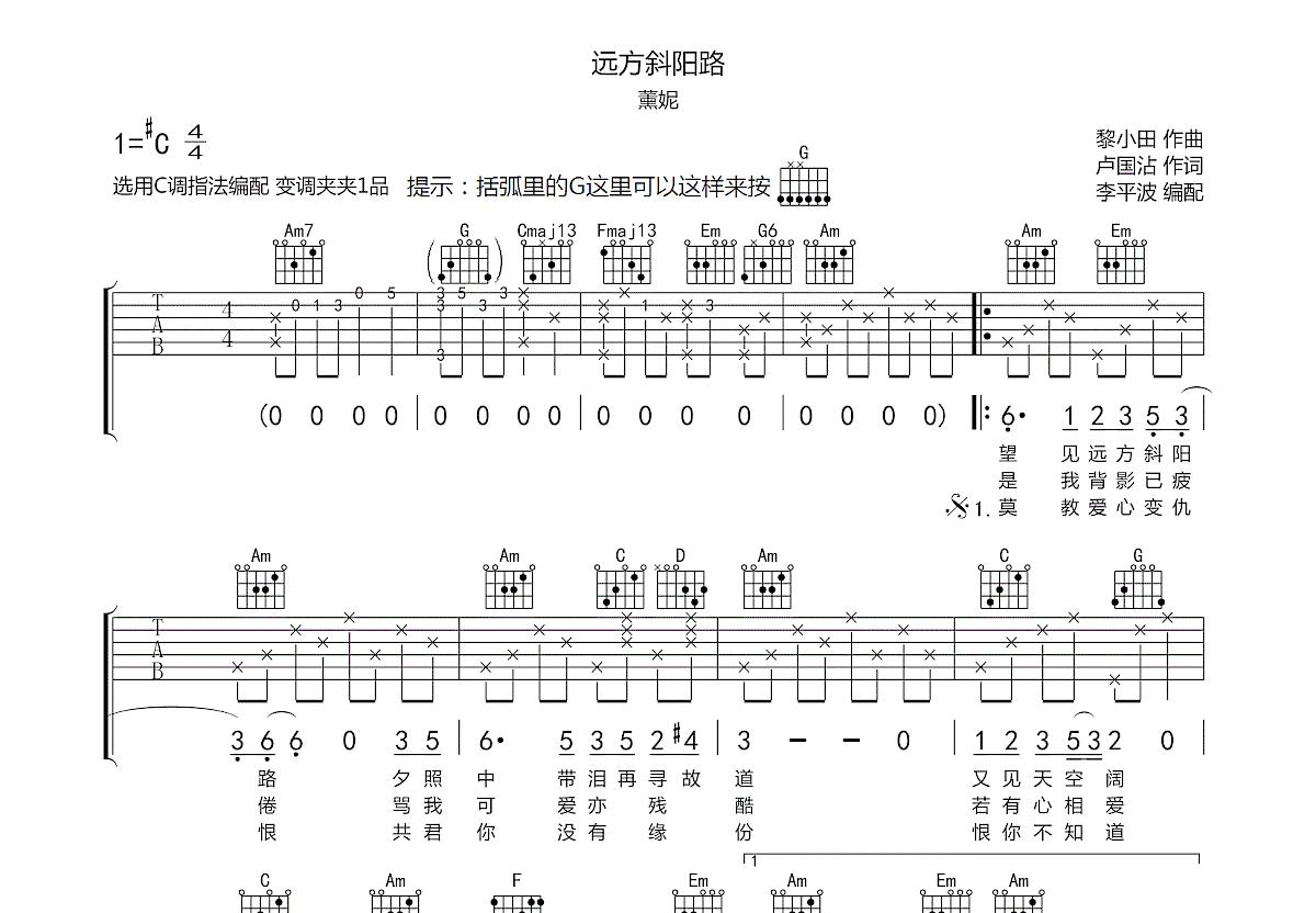 远方斜阳路吉他谱_薰妮_C调弹唱