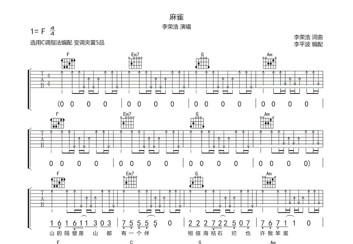 麻雀吉他谱_李荣浩_C调弹唱