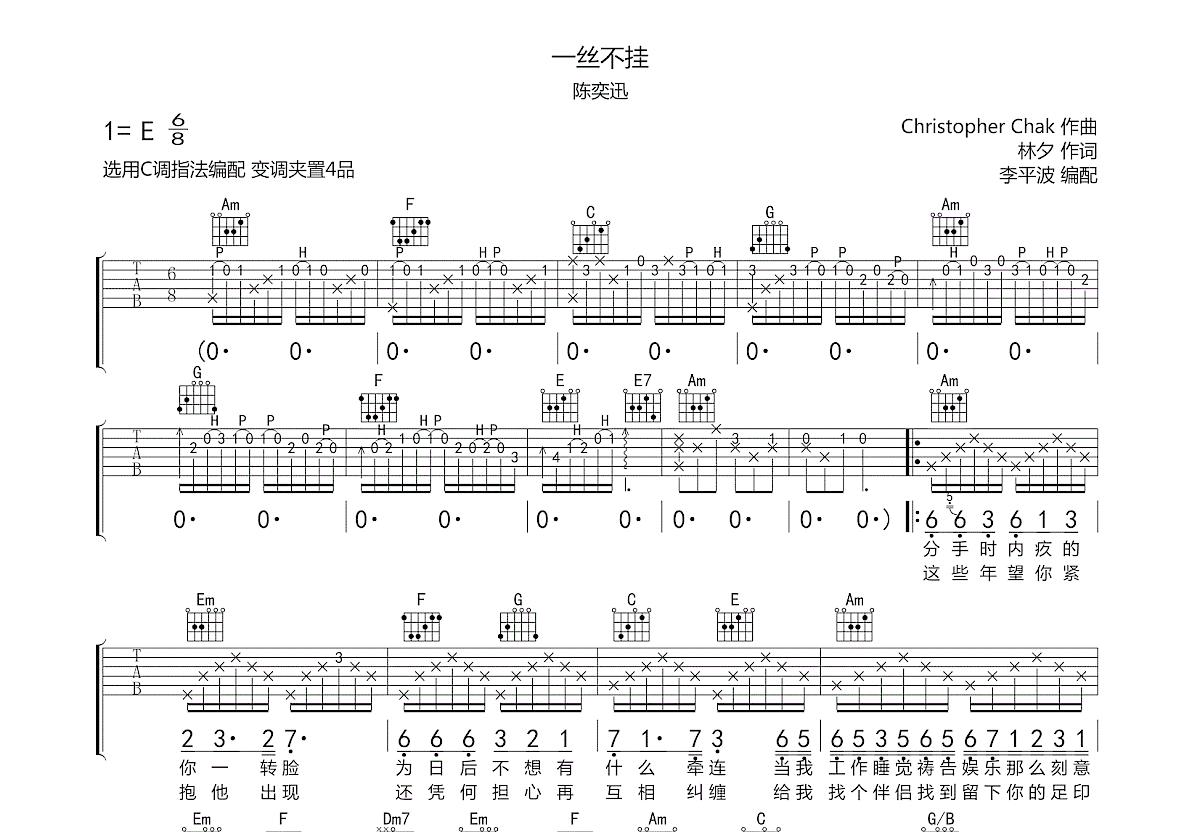 一丝不挂吉他谱_陈奕迅_C调弹唱
