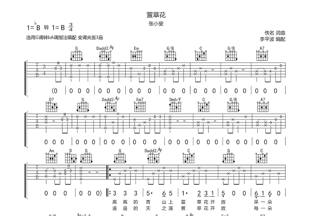 萱草花吉他谱_张小斐_G调弹唱