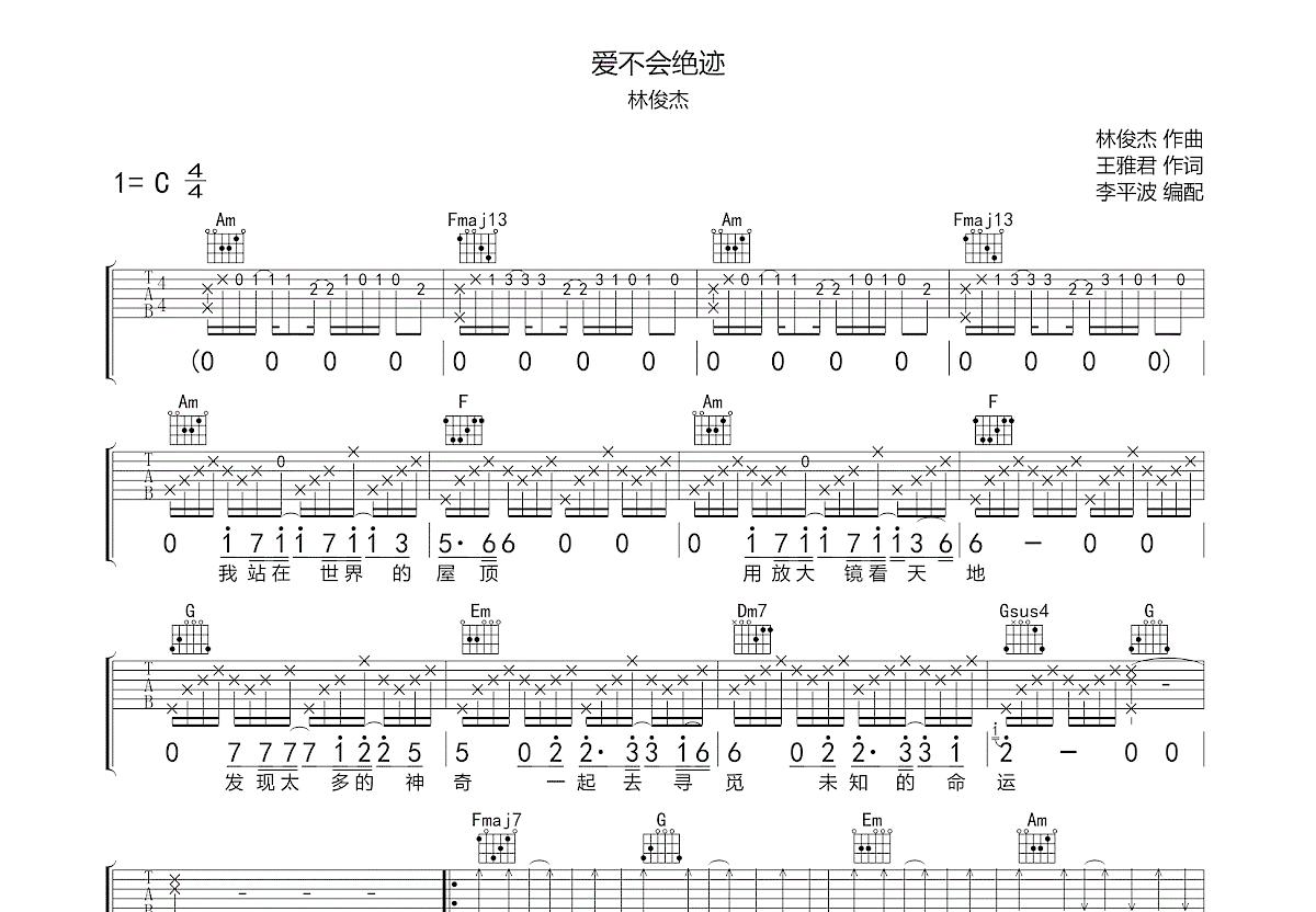 爱不会绝迹吉他谱_林俊杰_C调弹唱