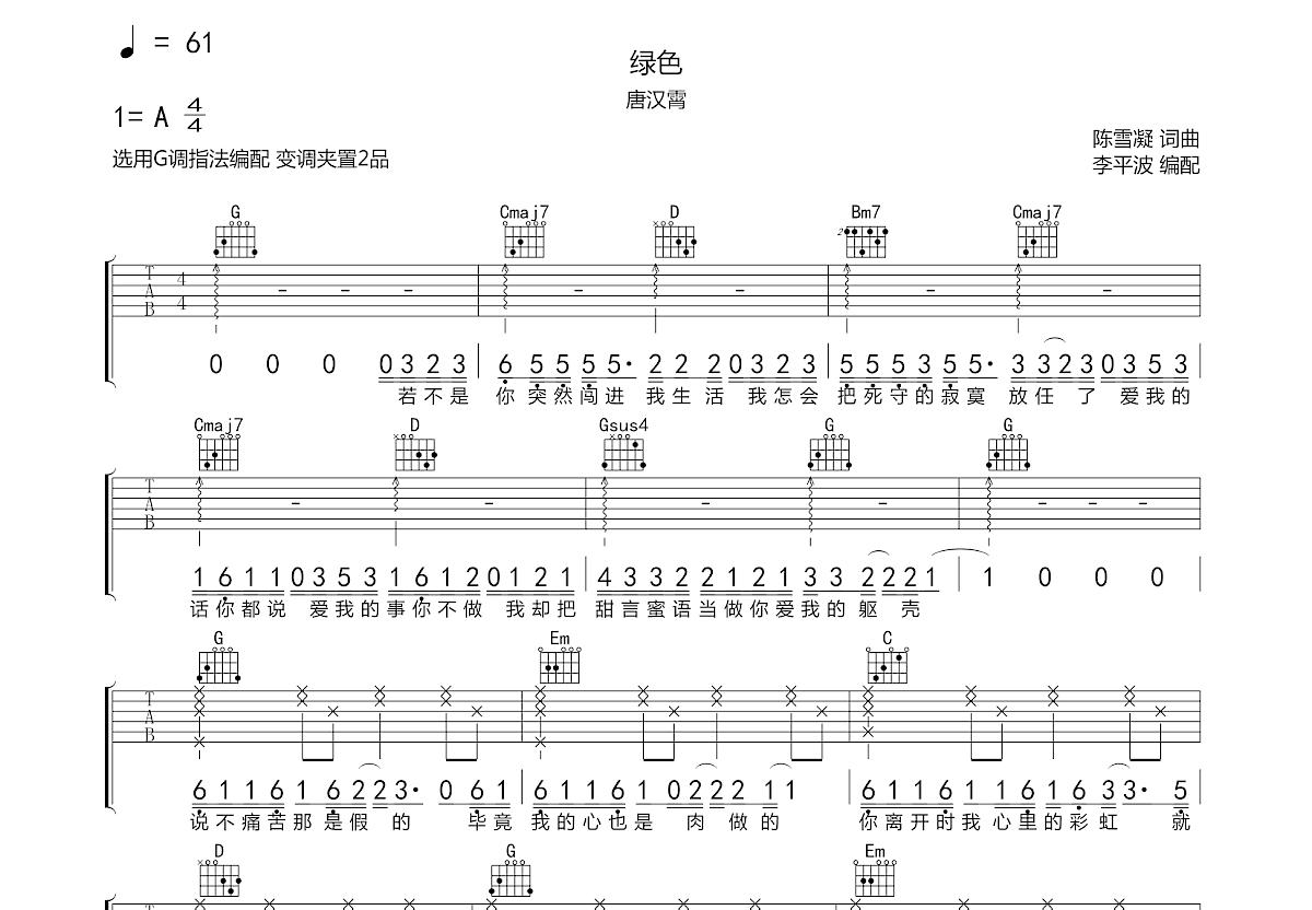 绿色吉他谱_唐汉霄_G调弹唱