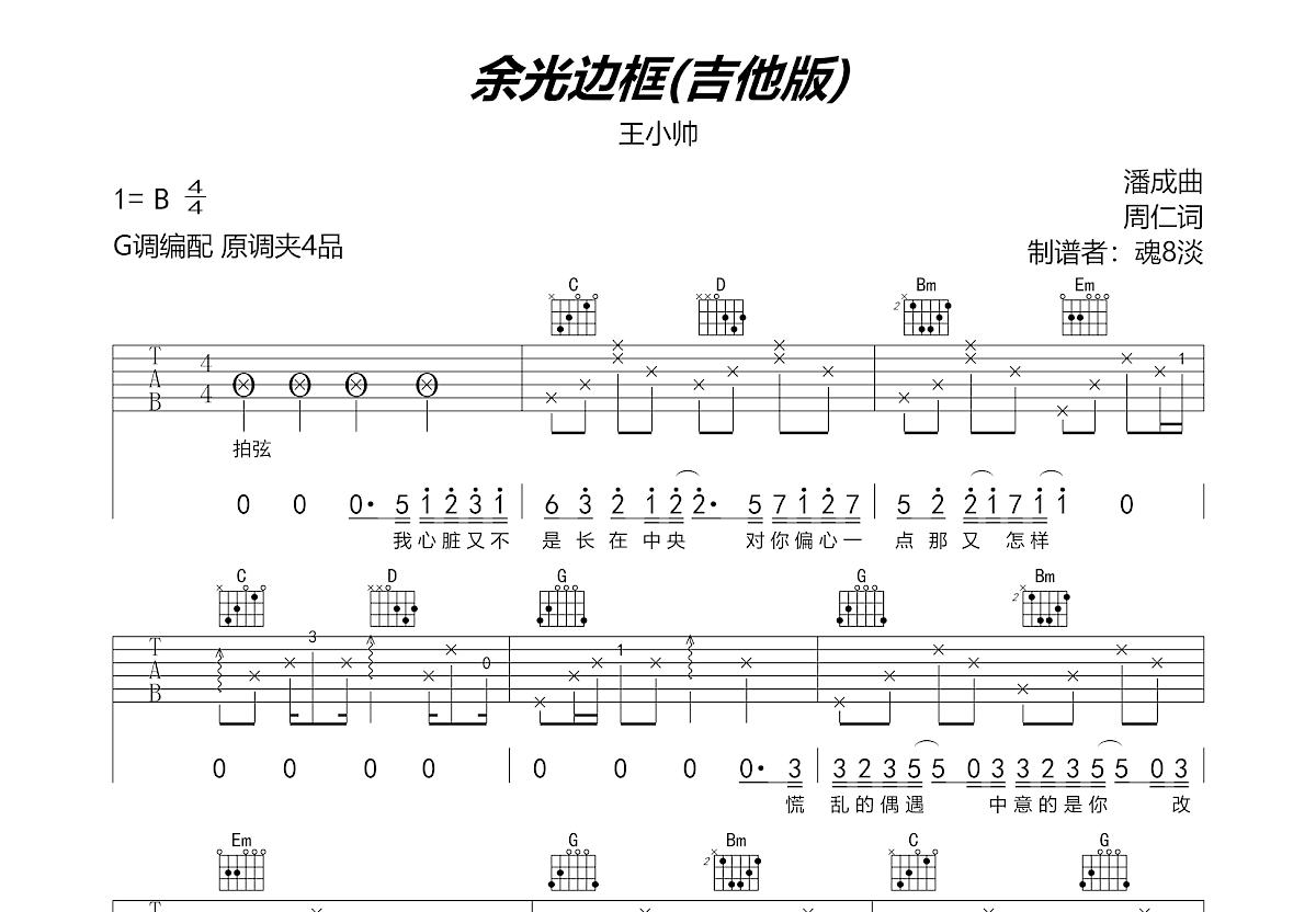 余光边框吉他谱_王小帅_G调弹唱