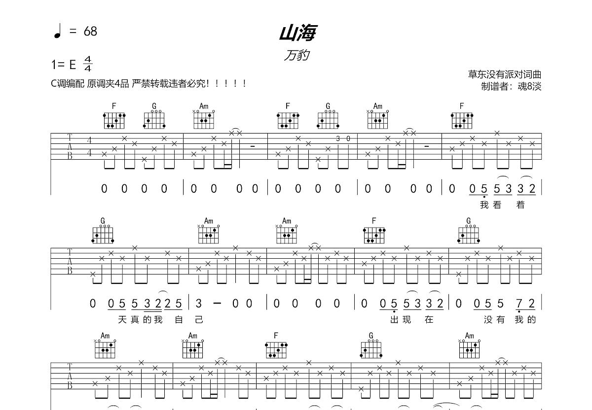 山海吉他谱_万豹_C调弹唱