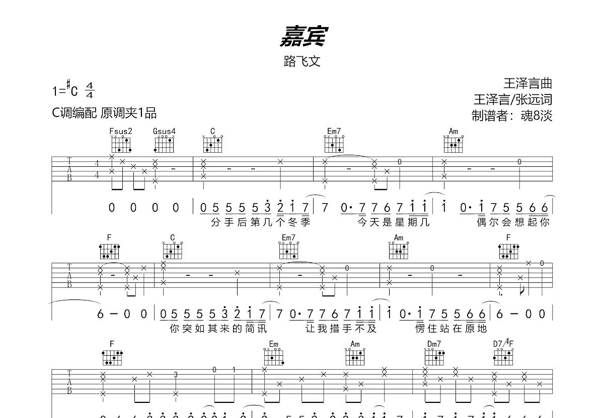 嘉宾吉他谱_路飞文_C调弹唱