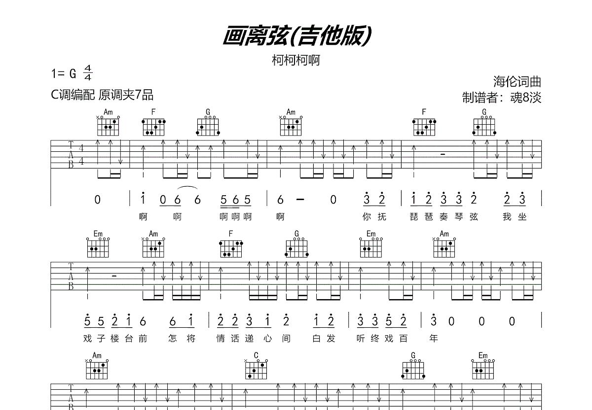 画离弦吉他谱_柯柯柯啊_C调弹唱