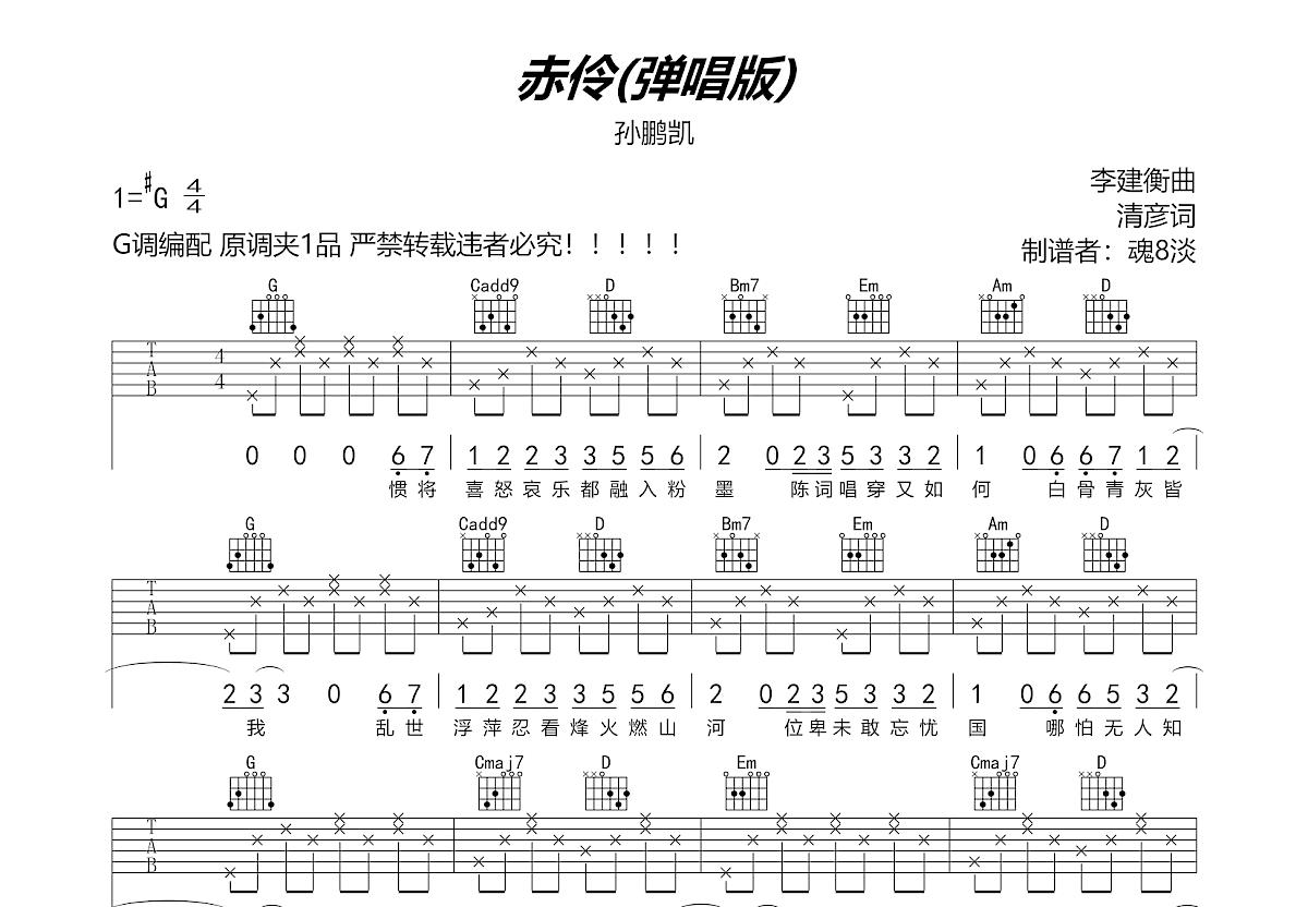 赤伶吉他谱_孙鹏凯_G调弹唱