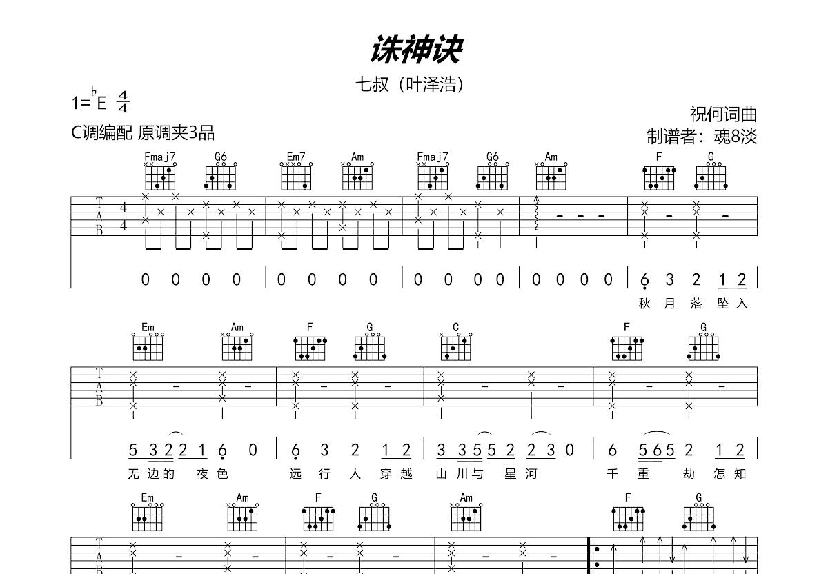 诛神诀吉他谱_七叔(叶泽浩)_C调弹唱