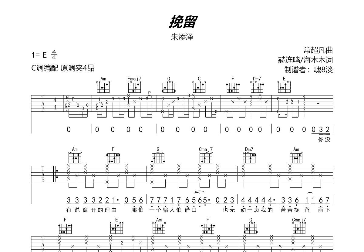 挽留吉他谱_朱添泽_C调弹唱