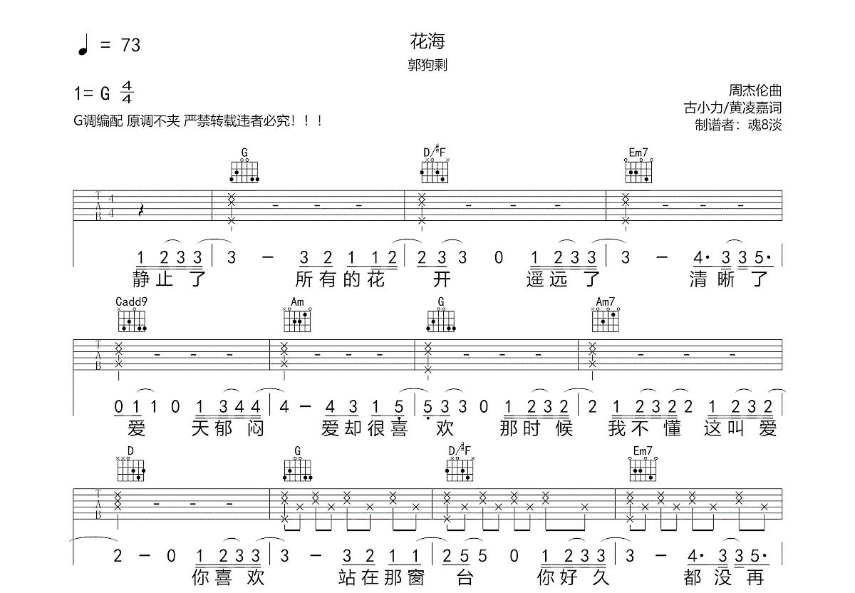 花海吉他谱_郭狗剩_G调弹唱