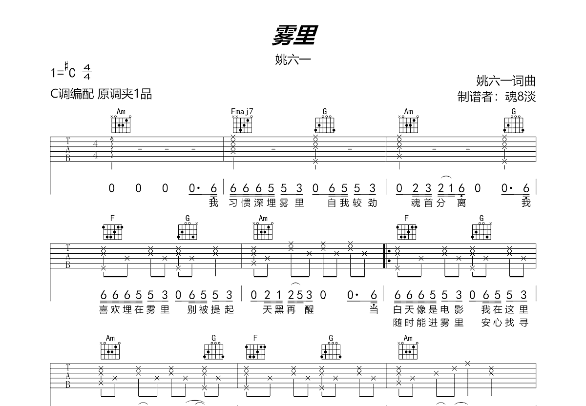 雾里吉他谱_姚六一_C调弹唱