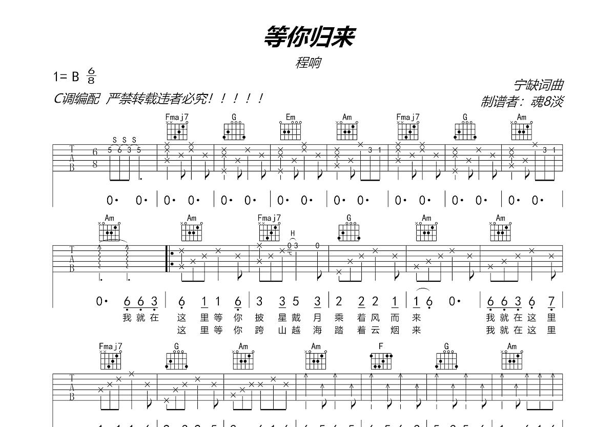 等你归来吉他谱_程响_C调弹唱