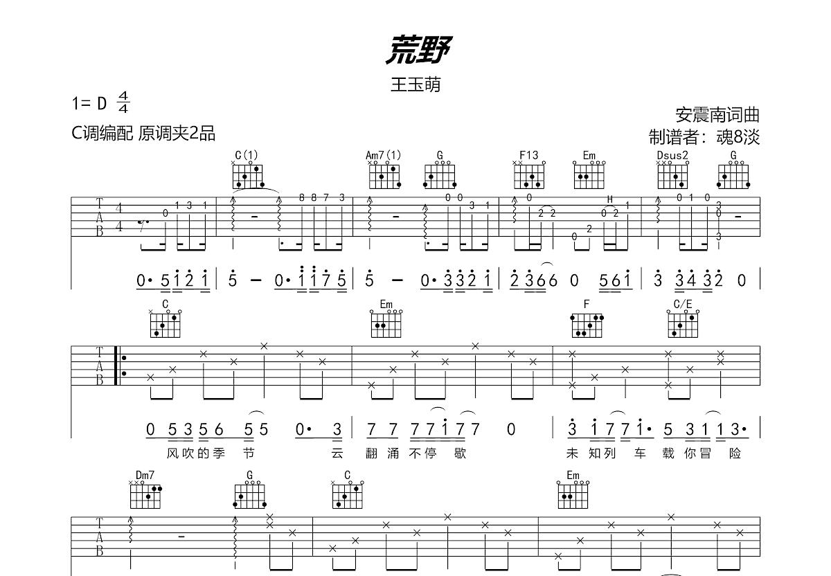 荒野吉他谱_王玉萌_C调弹唱