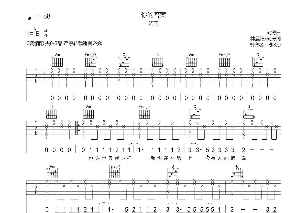 你的答案吉他谱_阿冗_C调弹唱