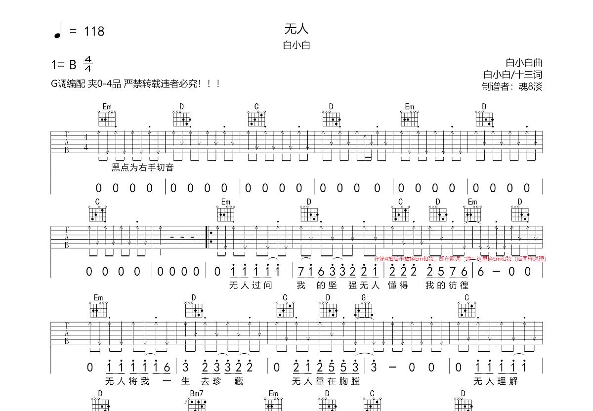 无人吉他谱_白小白_G调弹唱