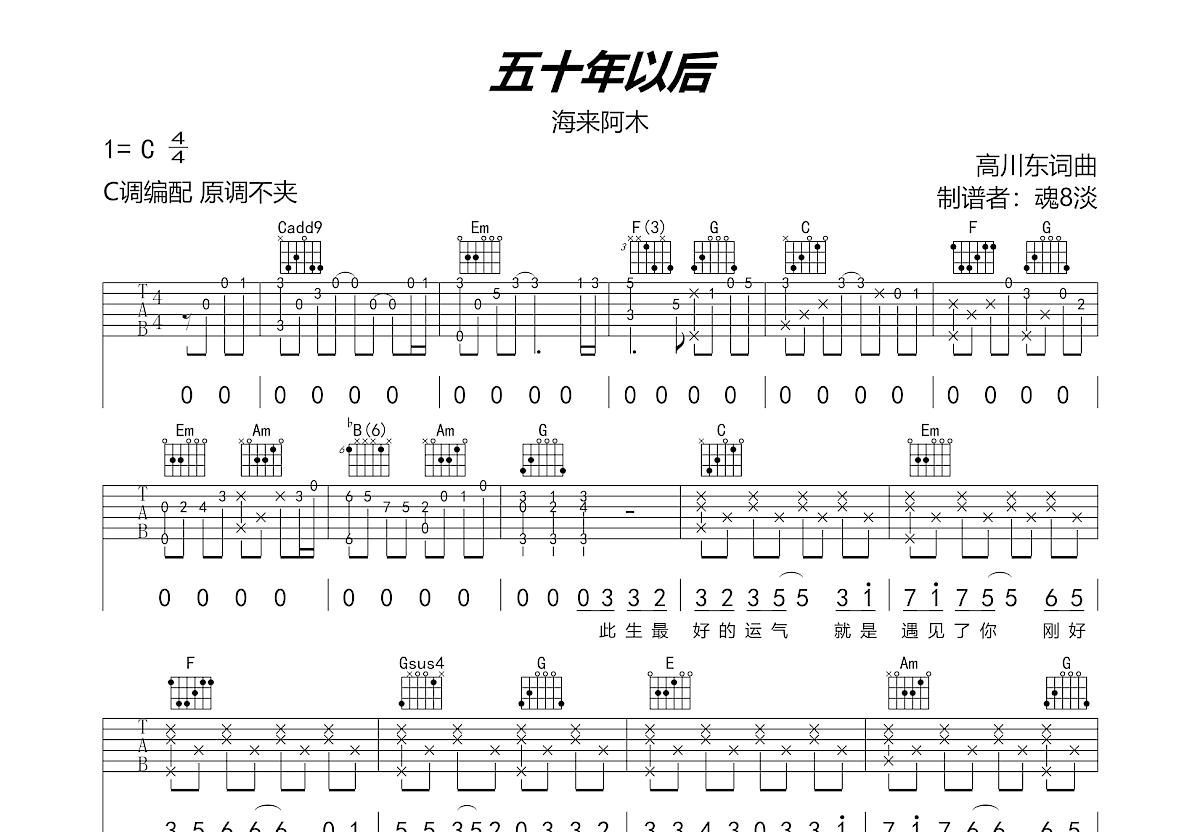 五十年以后吉他谱_海来阿木_C调弹唱