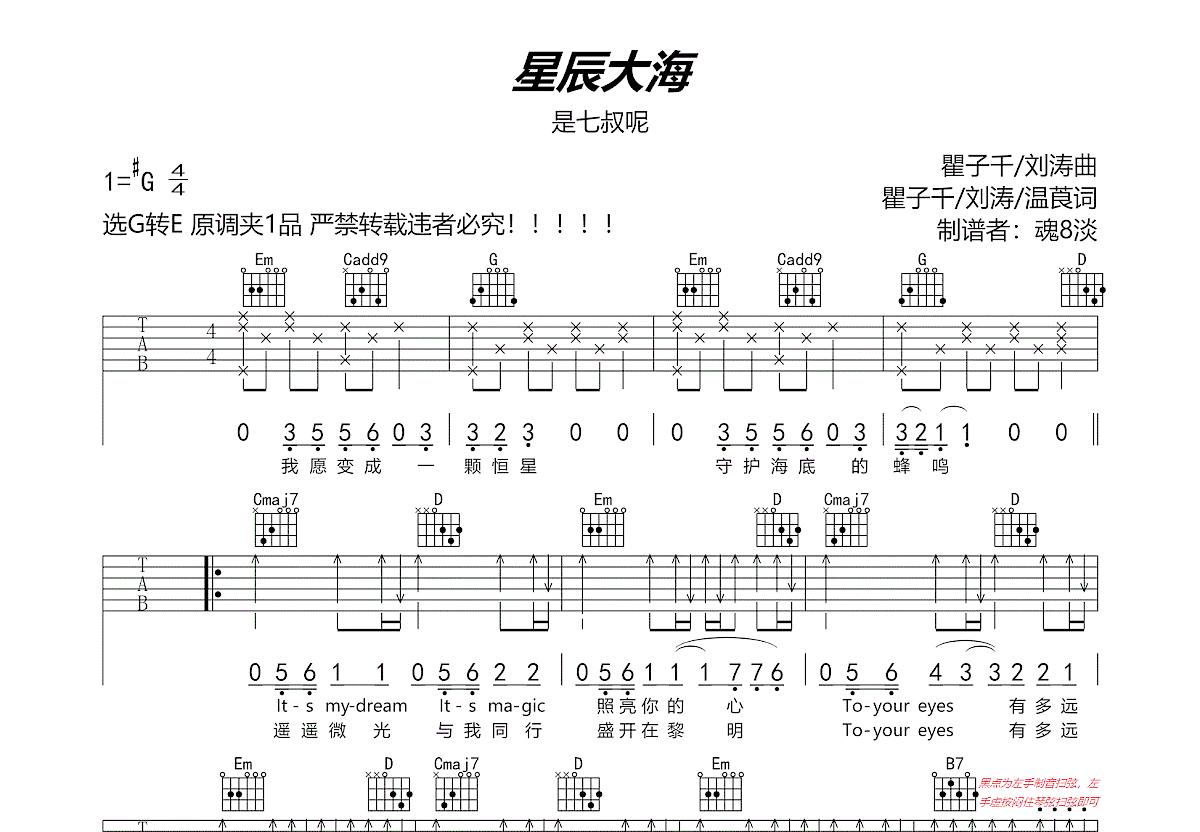 星辰大海吉他谱_是七叔呢_G调弹唱