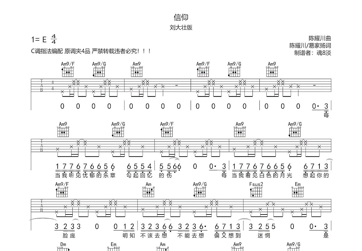 信仰吉他谱_刘大壮_C调弹唱