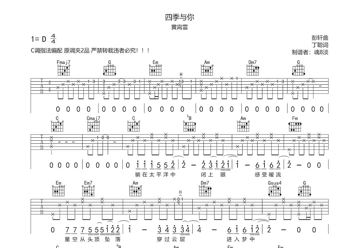 四季与你吉他谱_黄霄雲_C调弹唱