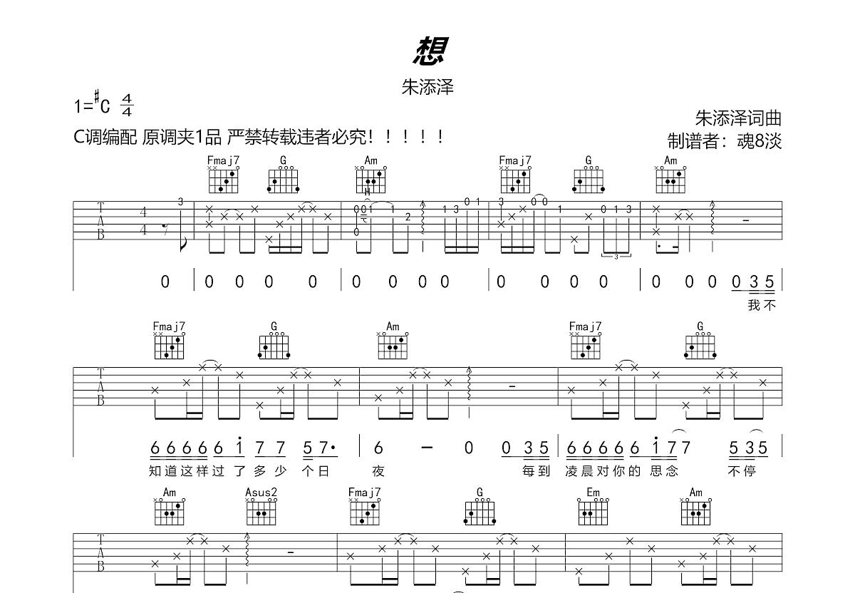 想吉他谱_朱添泽_C调弹唱