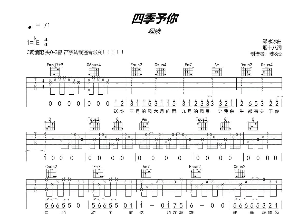 四季予你吉他谱_程响_C调弹唱