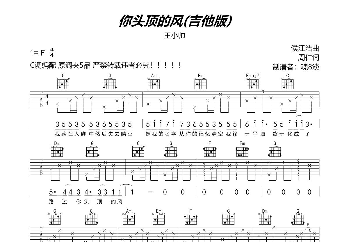 你头顶的风吉他谱_王小帅_C调弹唱